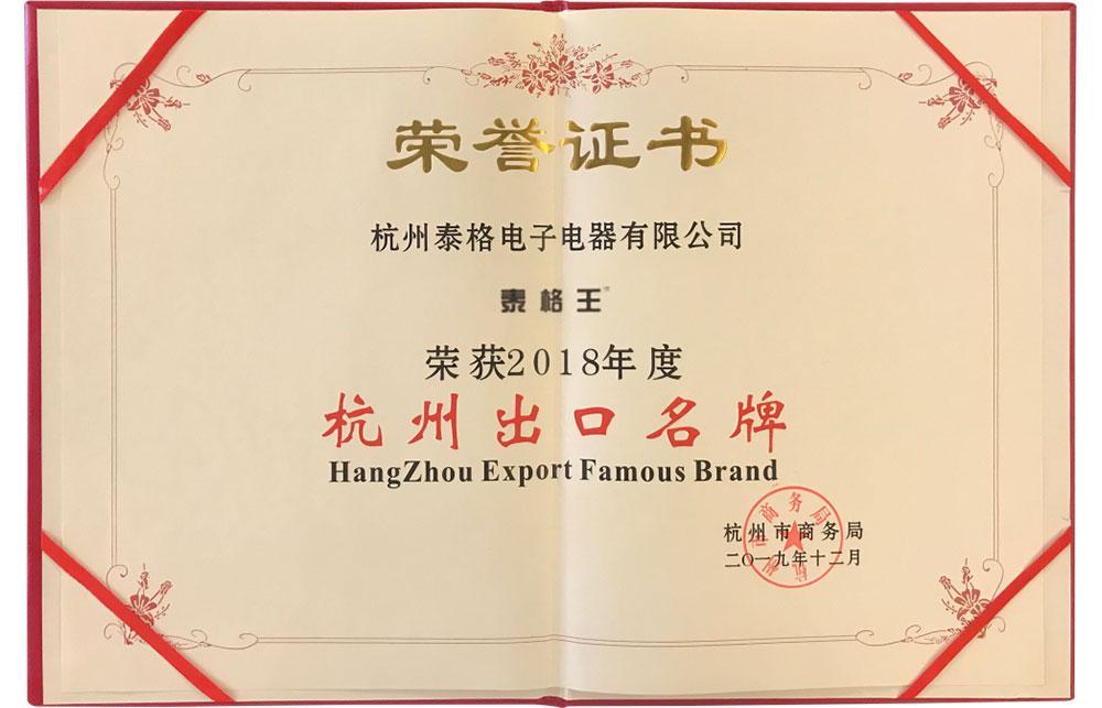18年杭州出口名牌