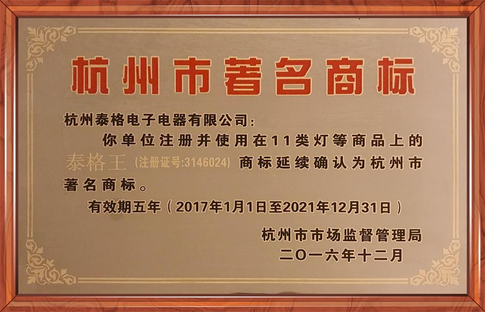 杭州市著名商标