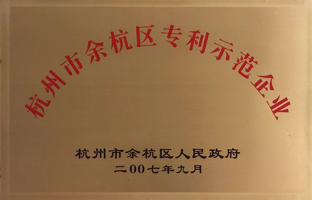 余杭区专利示范企业